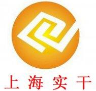 实干公司logo
